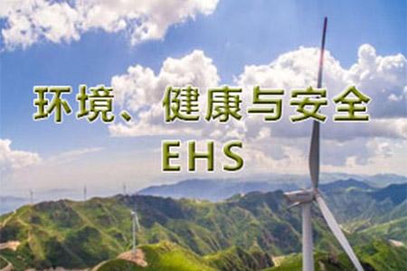 电子科技公司环保与安全课程